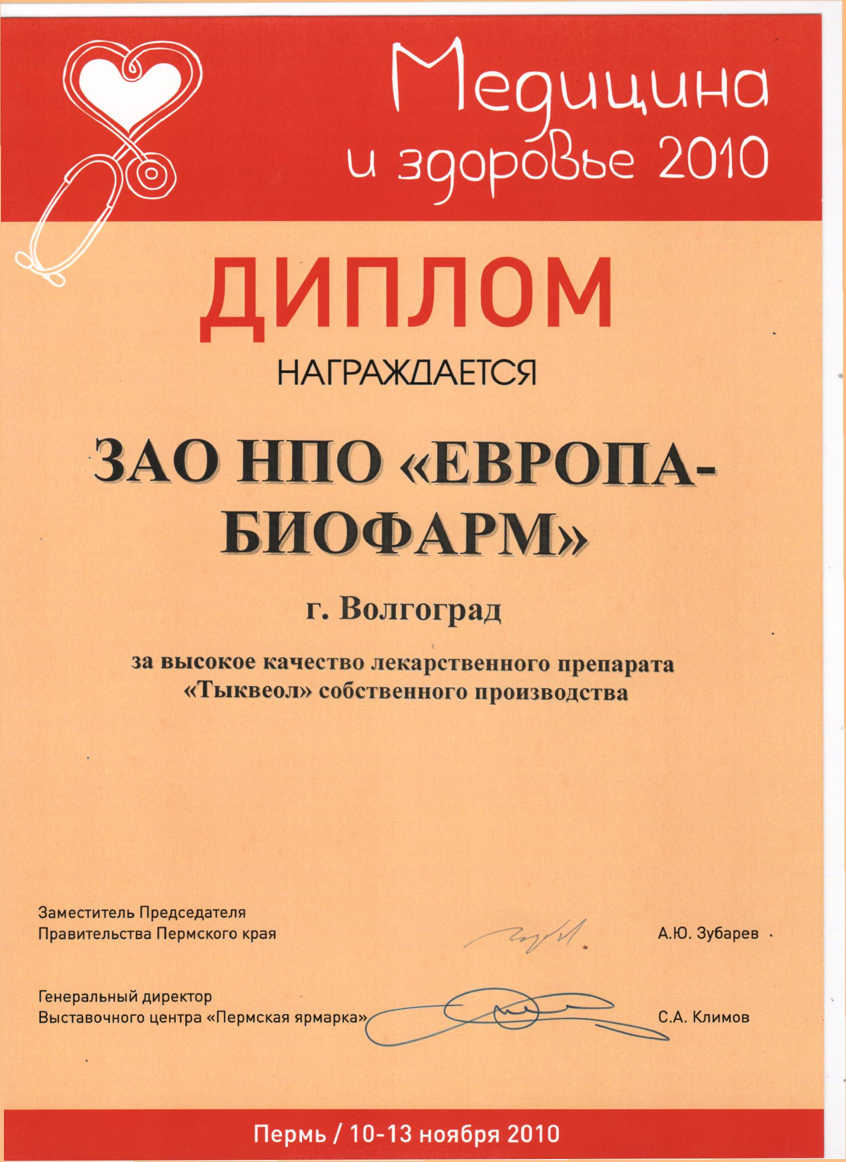 "Exhibition ""Medicine and health 2010"""